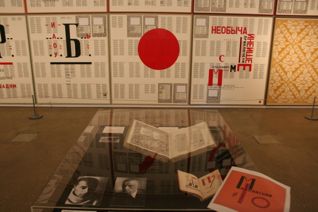 A part of the exhibition