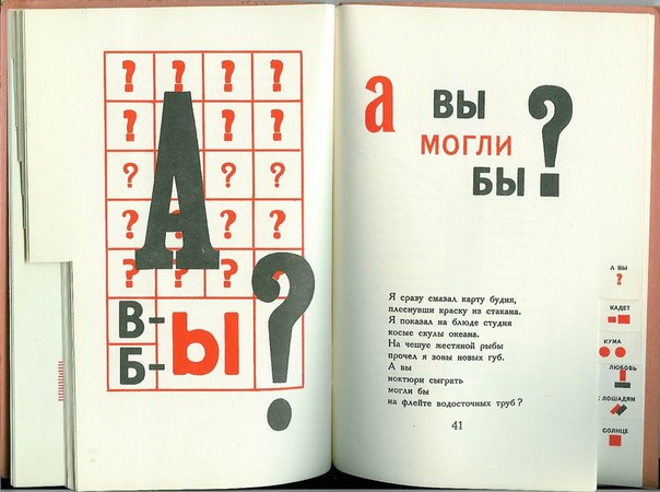 A page of Mayakovskiy poetry book, designed my Lissitzky